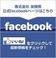 栄開発 facebookはこちら